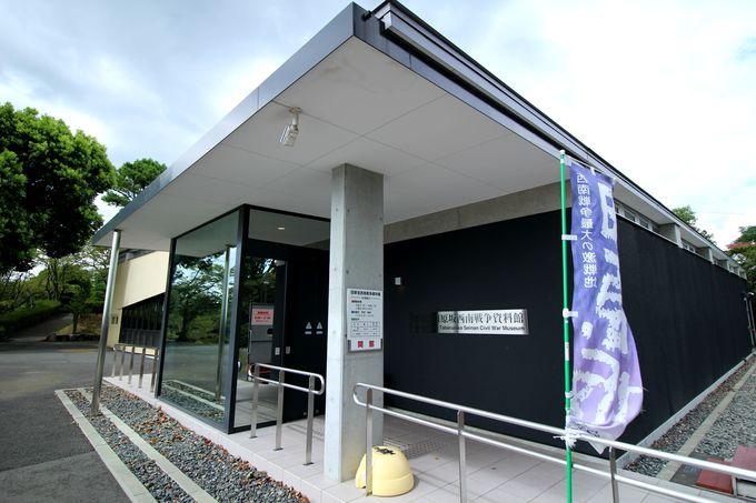 公園内の「熊本市田原坂西南戦争資料館」を見学
