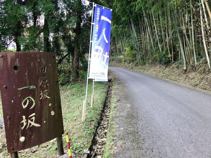 田原坂のはじまりは「一の坂」