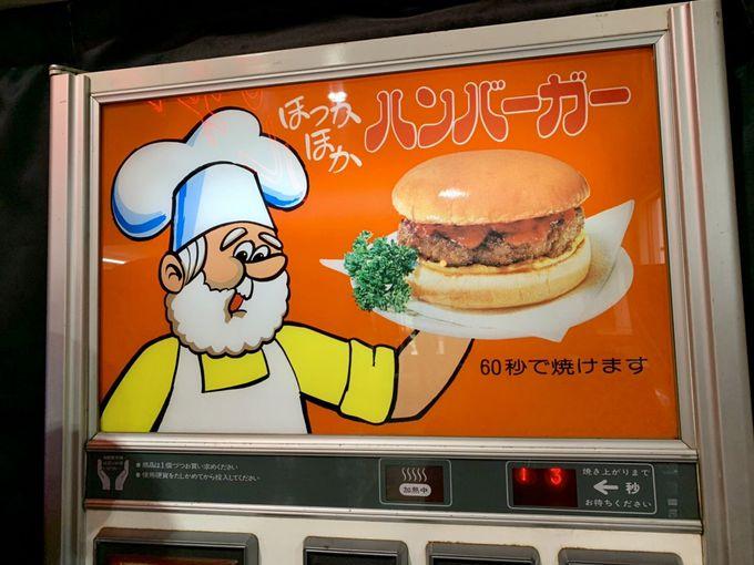 現役のレトロ自販機で腹ごしらえ!