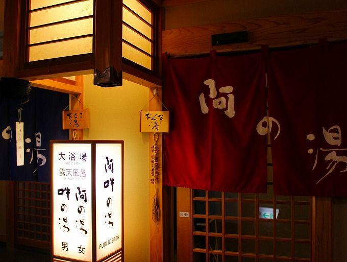 湯元 宝の家の温泉には後醍醐天皇の伝説も
