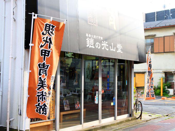 東京・亀有の現代甲冑美術館「光山堂」