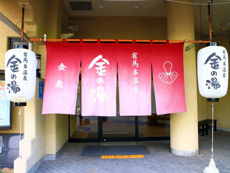 金の湯と銀の湯を入り比べ!名湯・有馬温泉の二つの公衆浴場