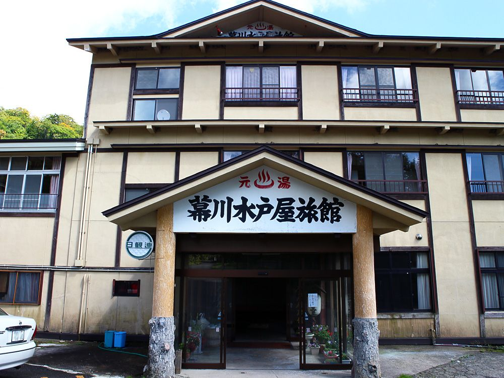 10位.幕川温泉 水戸屋旅館