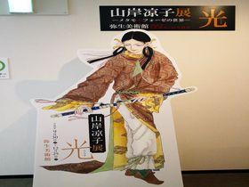 日出処の天子に会える!東京・弥生美術館「山岸凉子展・光—メタモルフォーゼの世界—」