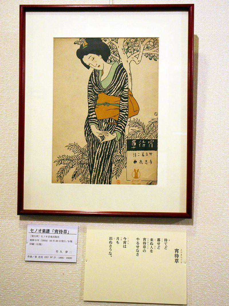 東京「弥生美術館・竹久夢二美術館」で大正ロマンのレトロな美に耽溺する