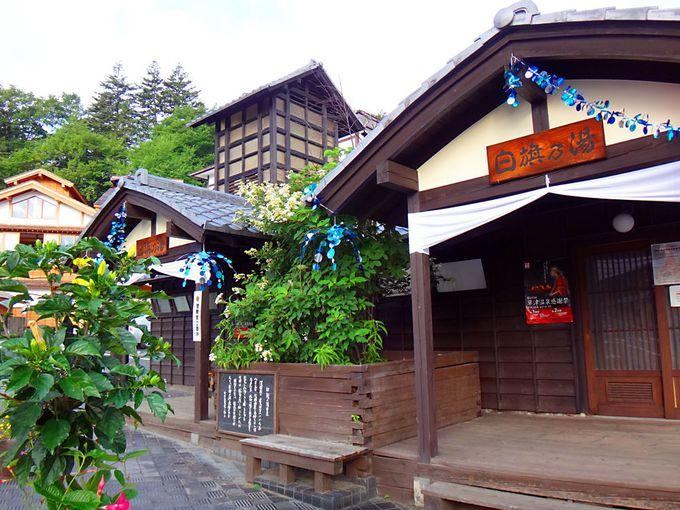草津温泉の三ヵ所の共同浴場を回れば三種類の源泉に入れる!