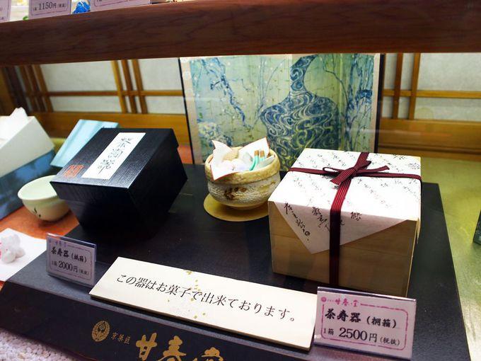 京菓子司「甘春堂」のお勧め和菓子