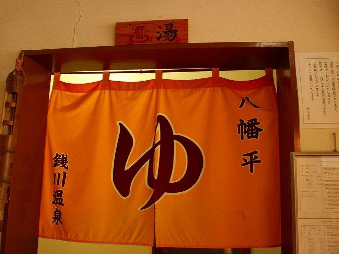 銭川温泉のオンドルは本格派