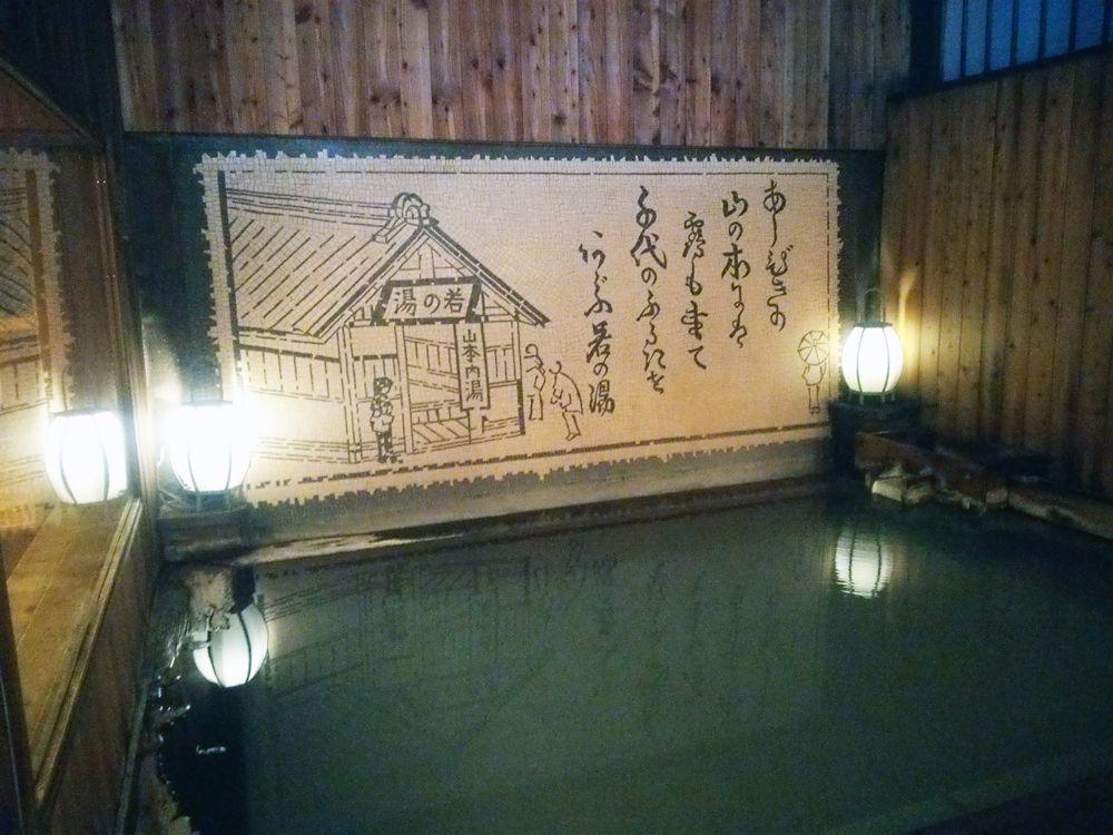 山本館で草津温泉の名湯・白旗源泉を