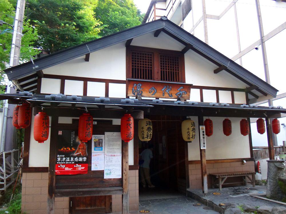 時間湯とは、草津温泉独自の伝統入浴法