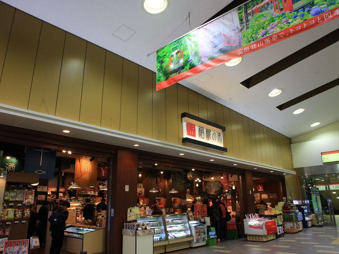 2日目午後 箱根で女子が散策したい!ちょっとレトロな宮ノ下