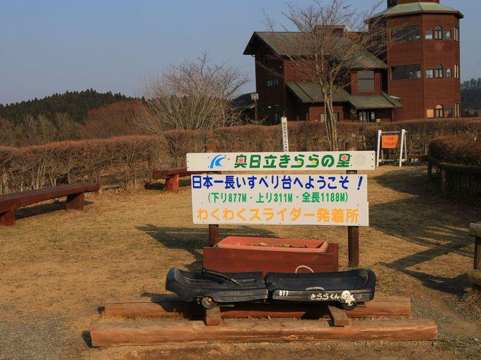 日本一長いすべり台も!奥日立きららの里