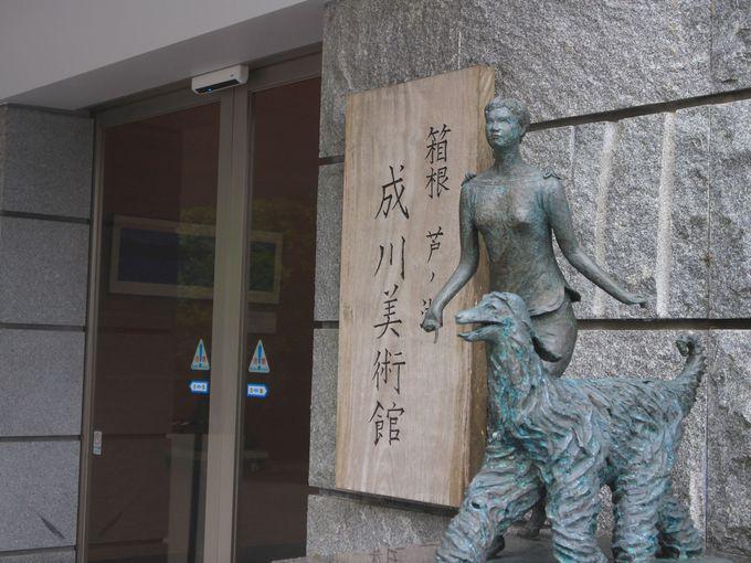 日本画専門の「成川美術館」