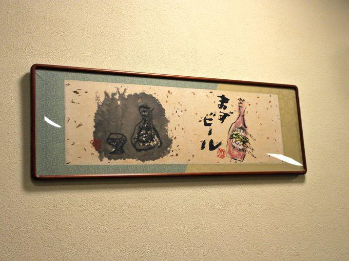 草津ホテルと片岡鶴太郎