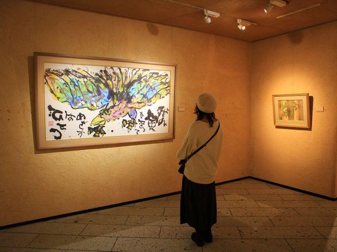 「草津片岡鶴太郎美術館」の楽しみ方