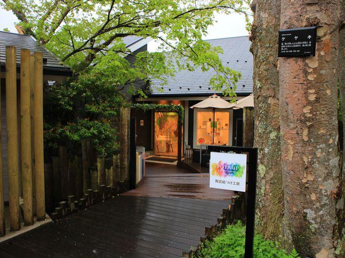 箱根強羅公園内のポタリエ