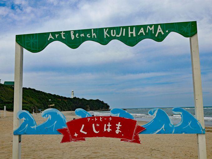 2019年もアートビーチくじはま開催!