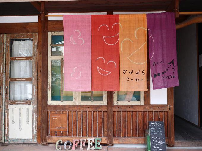 午後:かぴばらこーひーは「勝山町並み保存地区」のユニークスポット