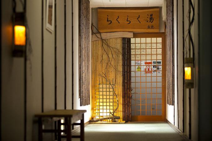 源泉大浴場元湯「金の湯」とらくらく湯「銀の湯」
