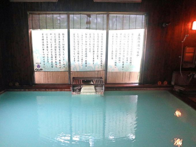 蔵王温泉と「五感の湯つるや」