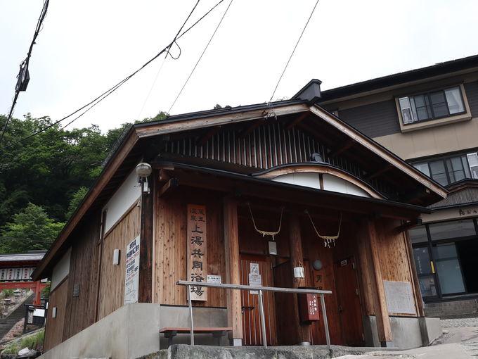 蔵王温泉共同浴場と「五感の湯つるや」の源泉