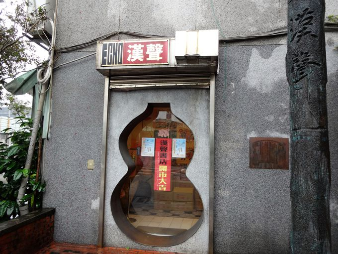 ユニークなひょうたん型の入口「漢聲巷門市」