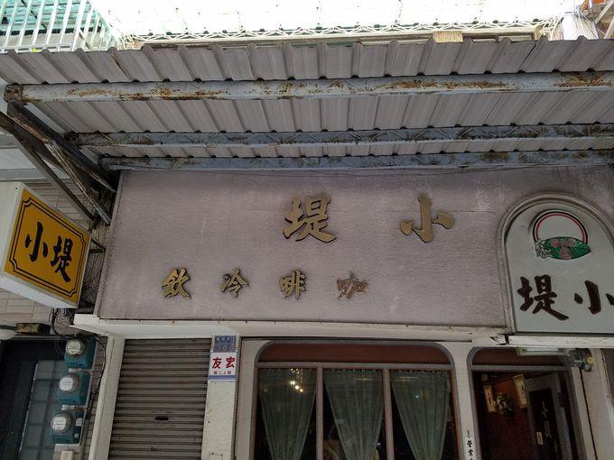 高雄最古の喫茶店・小堤珈琲でモーニング!