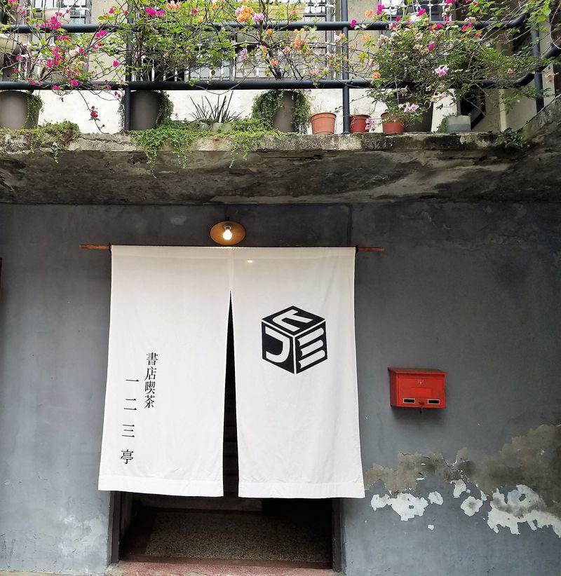 台湾高雄「書店喫茶・一二三亭」は歴史建築の中に佇む文芸カフェ