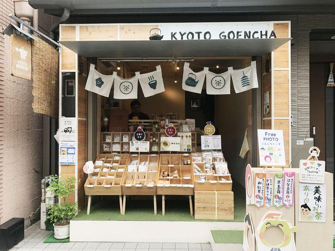 「京都ぎょくろのごえん茶」でお茶を身近に!