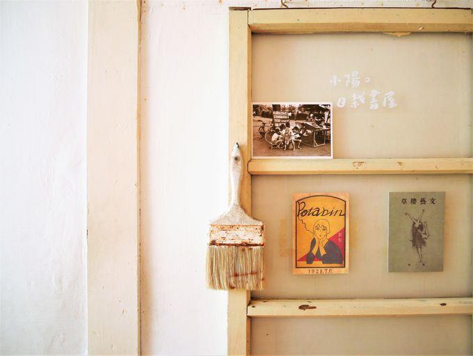 文芸サロン的存在「小陽。日栽書屋」