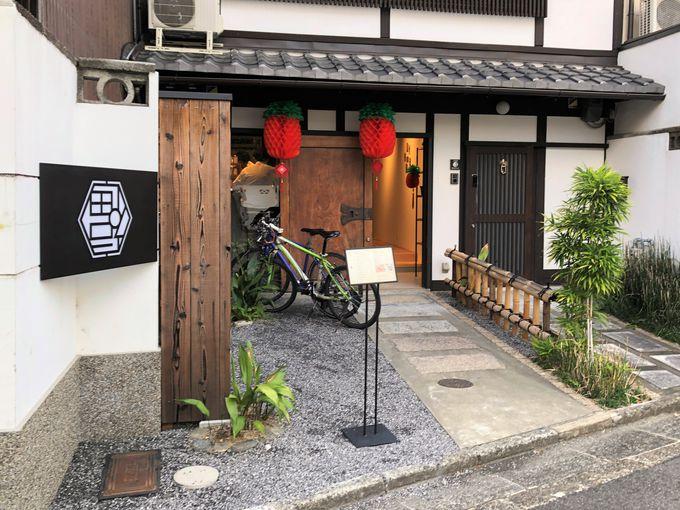 京町家をリノベーション!台湾茶専門店「福到 FUDAO」