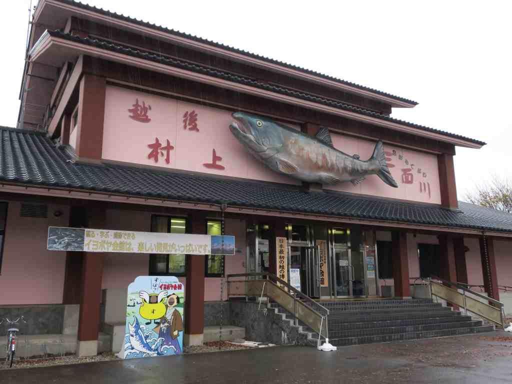 """村上といえばやっぱり""""鮭""""!見て学んで味わおう"""