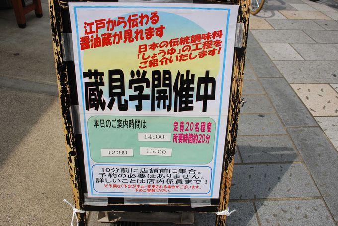 江戸時代から伝わるお醤油製造を見学!!