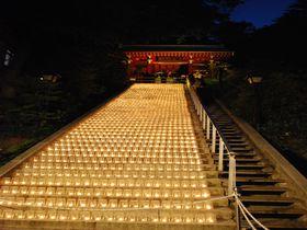 草津温泉・1200個のキャンドルが揺らめく「夢の灯り」光泉寺