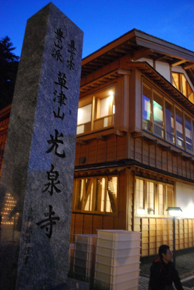 関東薬師霊場第四十四番札所の「光泉寺」