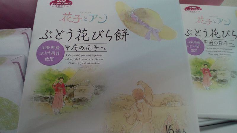山梨県・NHK連続テレビ小説「花子とアン」のお土産5選!!