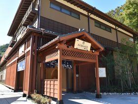高尾山口駅から0分!駅の隣りに「京王高尾山温泉」が誕生!!