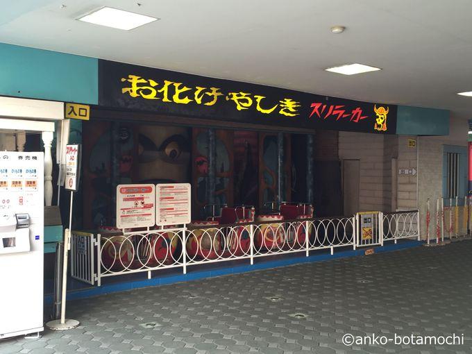 浅草花やしきは本当に怖ーい「怪奇スポット」!?