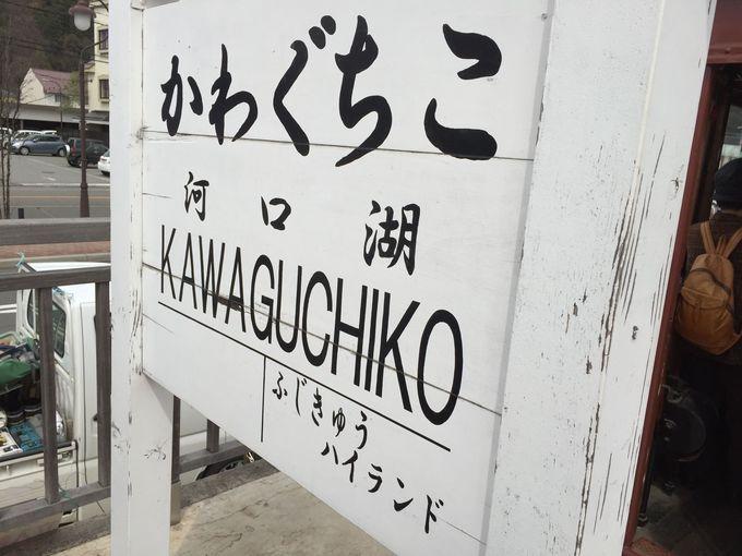 ふじやま温泉へも無料送迎アリ!!