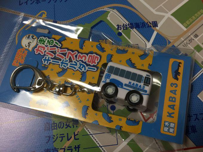 乗車受付では「TOKYO NO KABA」限定グッズも購入できる!