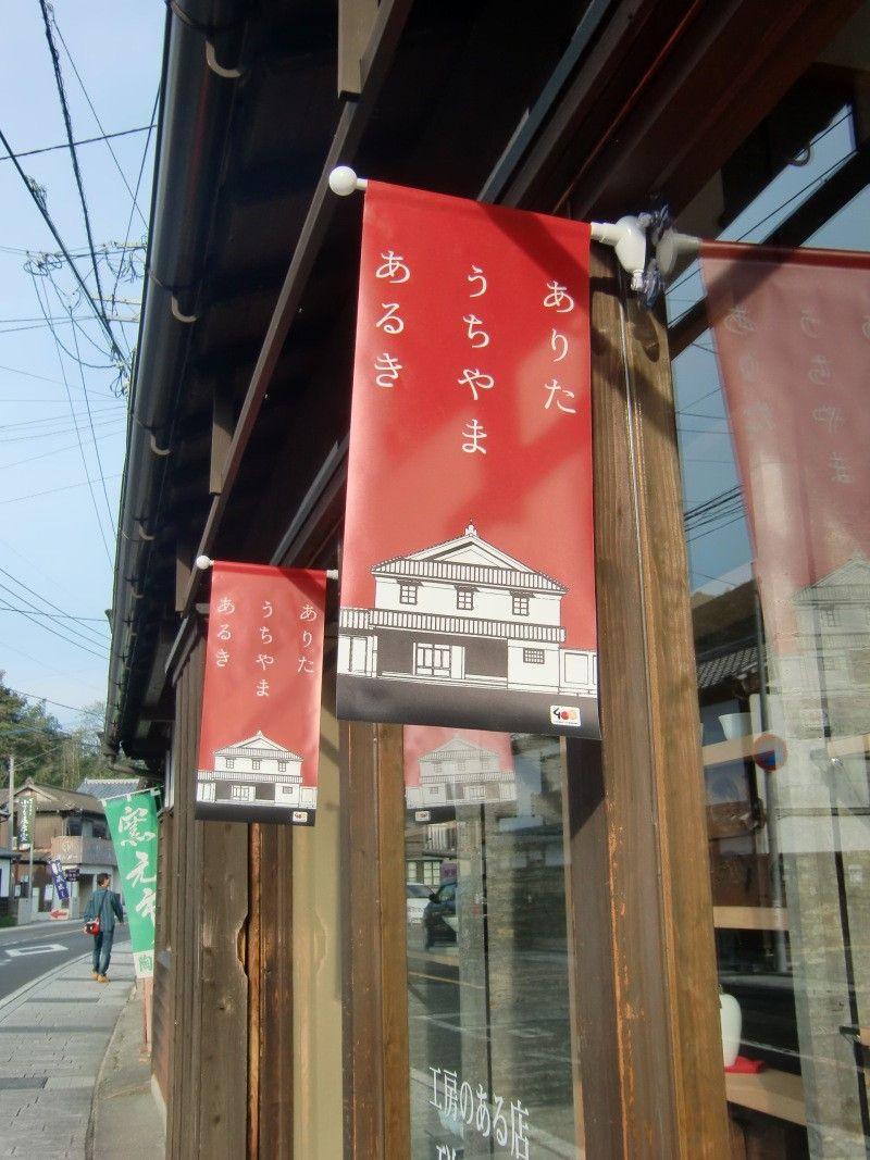日本磁器発祥の地、400年以上の歴史と最近人気の窯元は?
