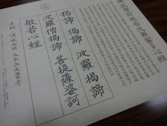 1200年の歴史を持つ大覚寺は写経の根本道場!