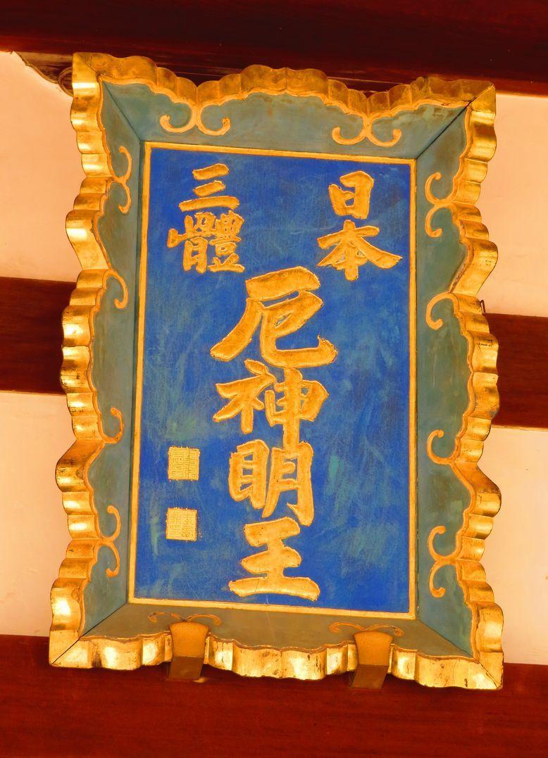 日本三大厄神(日本三體)の一つである門戸厄神東光寺