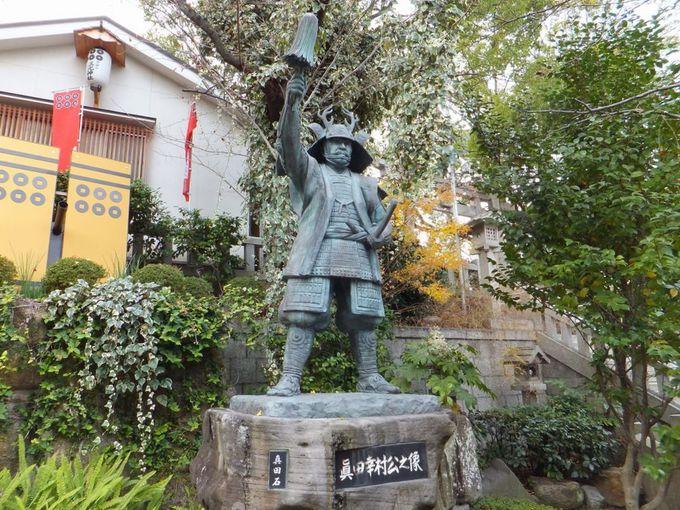 真田山・三光神社とは