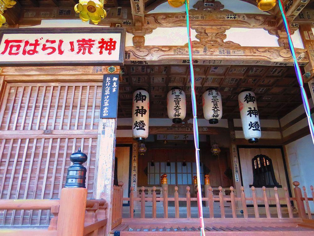 日本最古の厄ばらい荒神