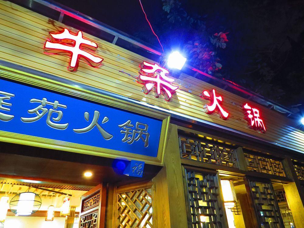 四川省グルメは本場の激辛「火鍋」!成都は火鍋の一大聖地