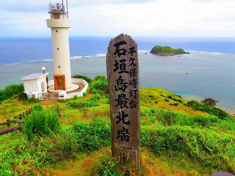 石垣島最北端「平久保崎灯台」