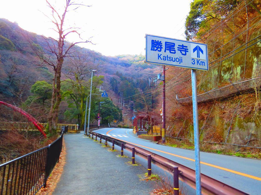 箕面の滝から勝尾寺へ