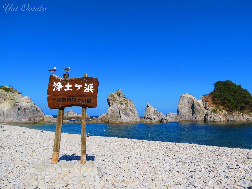 7.三陸海岸のおすすめ観光スポット