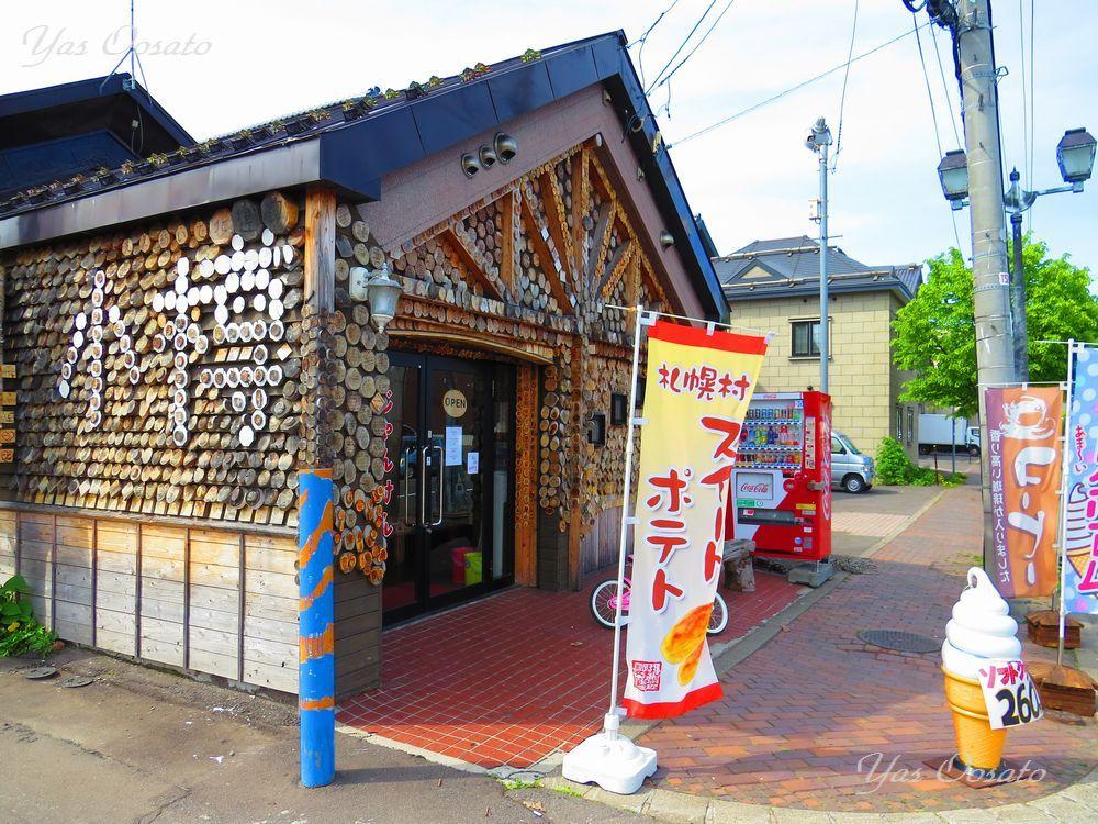 絶品スイーツの「札幌村スイートポテト小樽店」